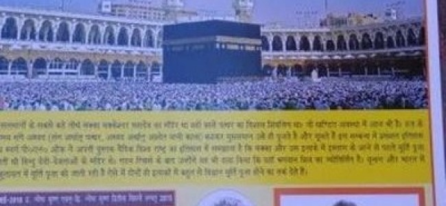 Kaaba in Mecca: The Holiest site for Muslims referred as 'Makkaishwar Mahadevs temple', Hindu Mahasabaha says Kaba was a hindu temple